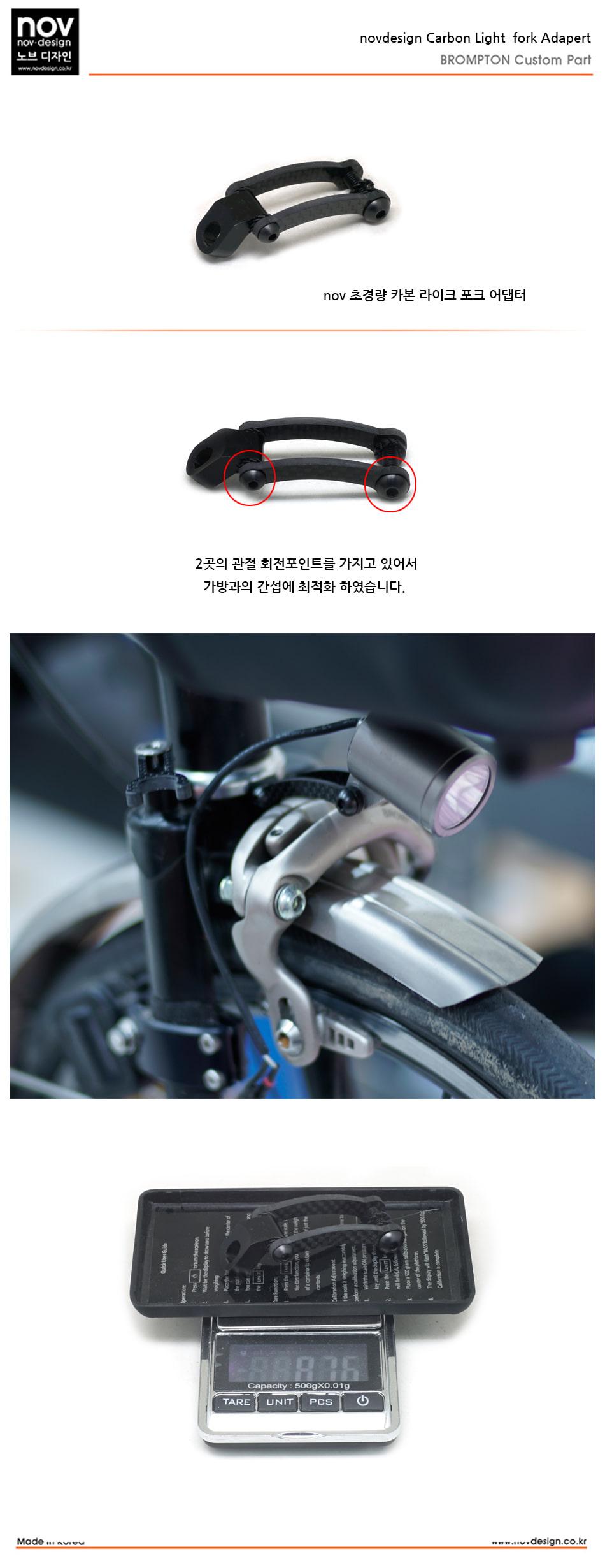 Ultra Light Weight nov219 Nov Carbon Fork-shape Light Adapter